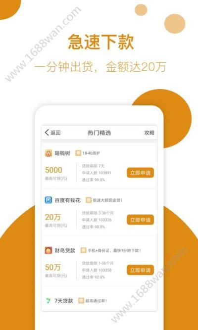 惠花花app图2
