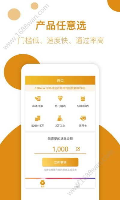 惠花花app图3