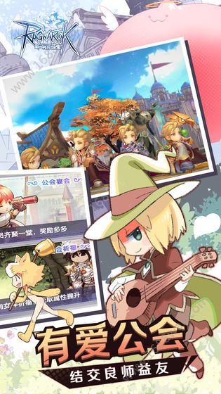 仙境传说RO新世代的诞生官方版图2