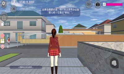 樱花校园模拟器中文破解版图1