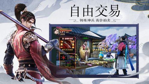 天行剑歌官方版图3