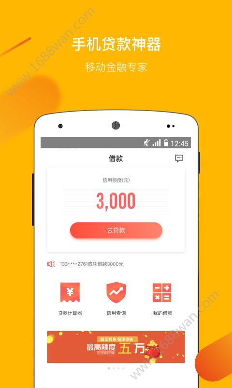 百银钱包借贷APP手机版图片1