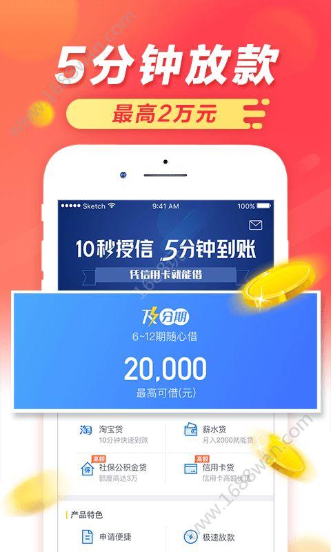 招财聚宝贷款app图3