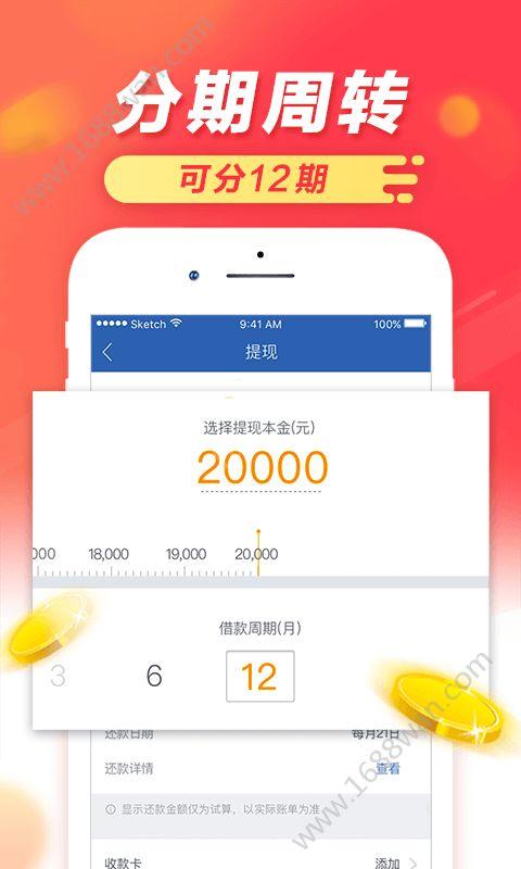 招财聚宝贷款app手机版入口图片1