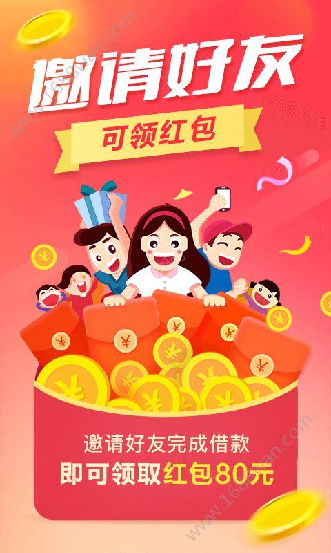 招财聚宝贷款app图1