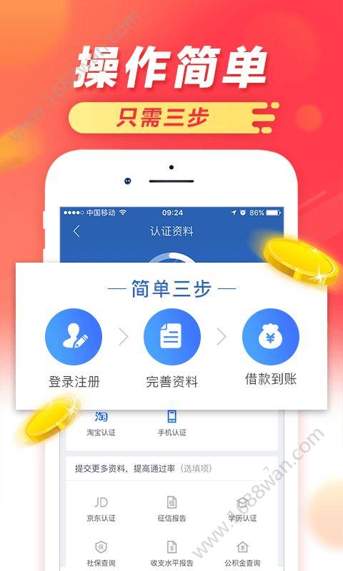 招财聚宝贷款app图2