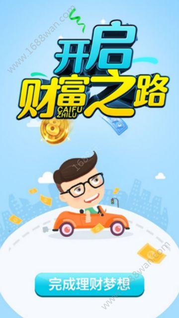 福丰投资app下载官网版图片1