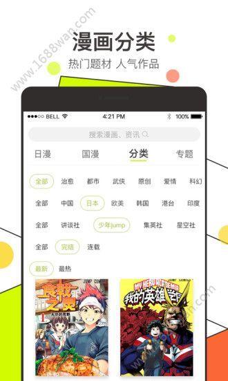 漫番漫画app官方网站在线阅读下载图片1