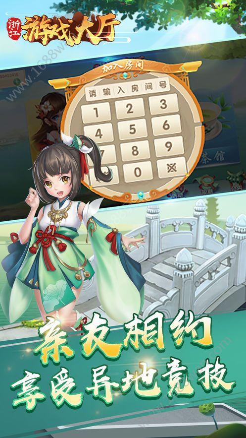 浙江游戏大厅游戏图3