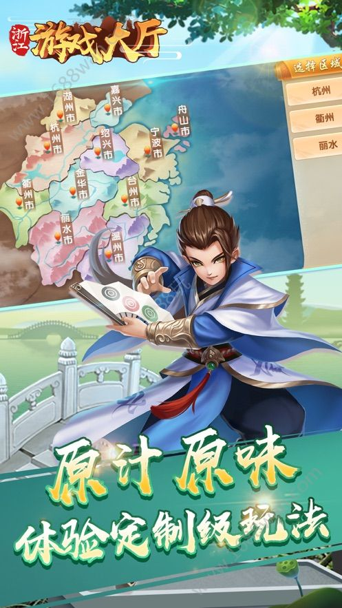 浙江游戏大厅游戏苹果版图片2