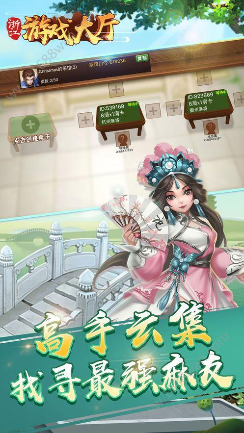 浙江游戏大厅游戏苹果版图片1