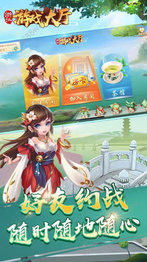 浙江游戏大厅游戏图2