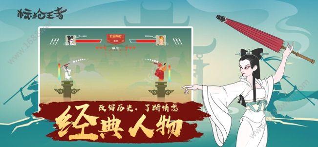标枪王者游戏图1