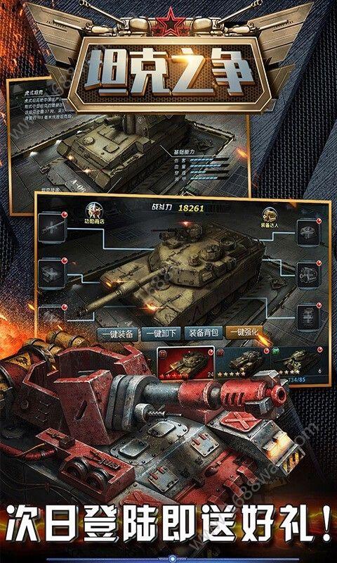 坦克狂想曲官方版图3