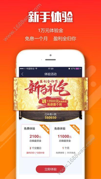 富盈策略app手机版图片1