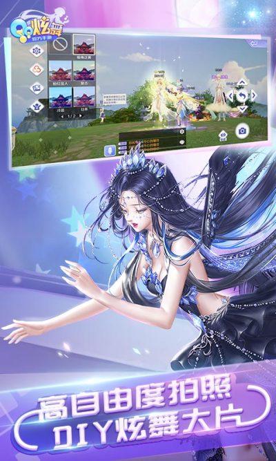 QQ炫舞星幻岛版本图2