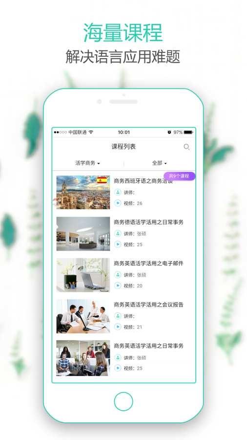 新东方微课堂app官方版下载图片1