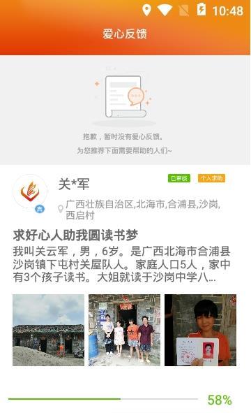 2019甘肃扶贫政策信息网app官方最新版图片1