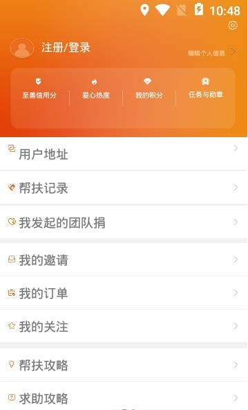2019甘肃扶贫app图3