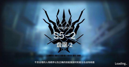 明日方舟S5-2盘踞2怎么三星通关 S5-2盘踞2阵容怎么搭配[多图]图片1