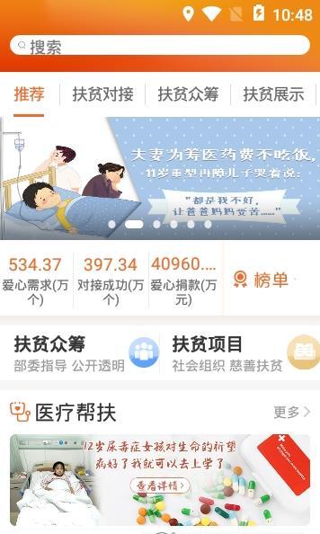 2019甘肃扶贫app图1