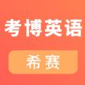 考博英语考试app