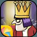 我要当国王1.0.1破解版