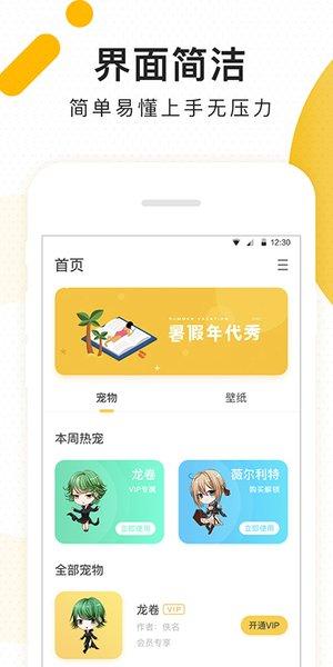 柠檬桌面宠物app图2