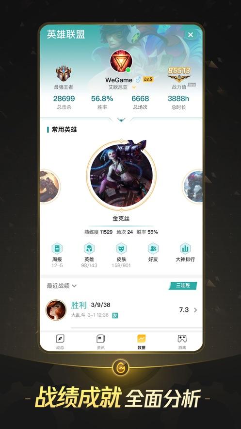 腾讯WeGame手机版图2