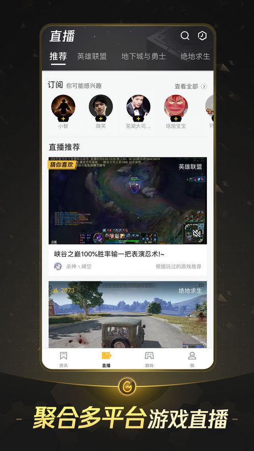 腾讯WeGame手机版图3