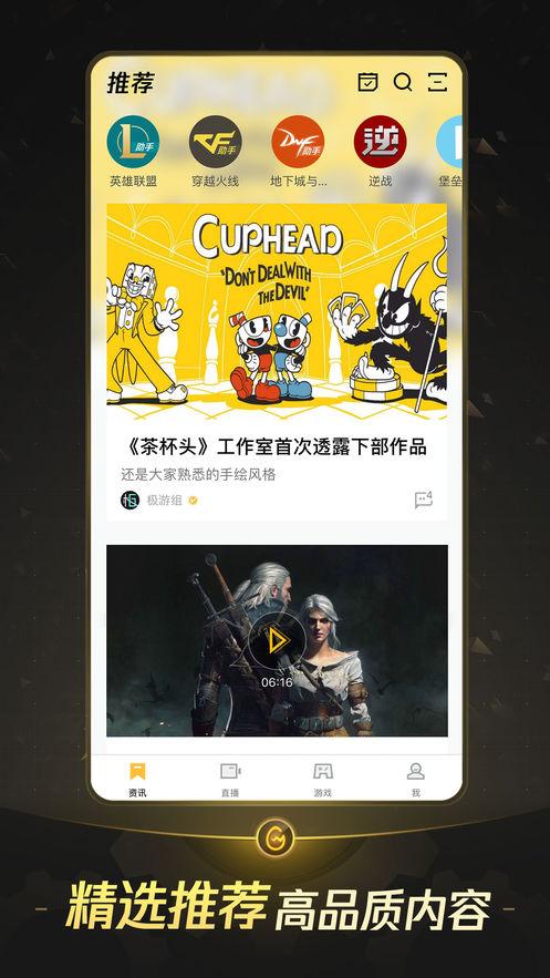 WeGame手机串流最新版图片2