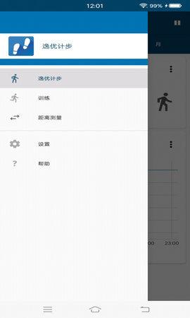 逸优计步app图1