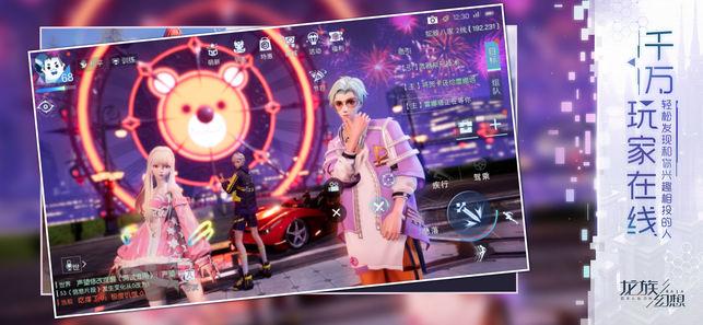 龙族幻想腾讯游戏苹果ios版图片2
