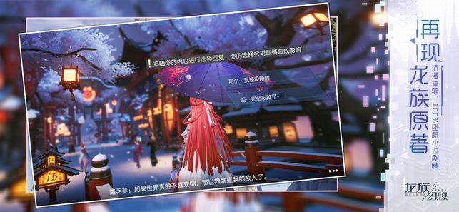 龙族幻想ios图3