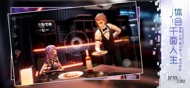龙族幻想腾讯游戏苹果ios版图片1