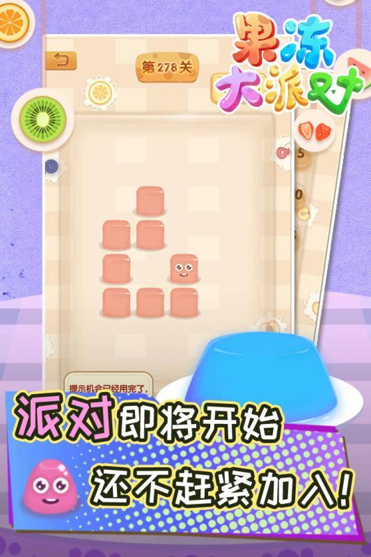 果冻大派对游戏安卓版图片1