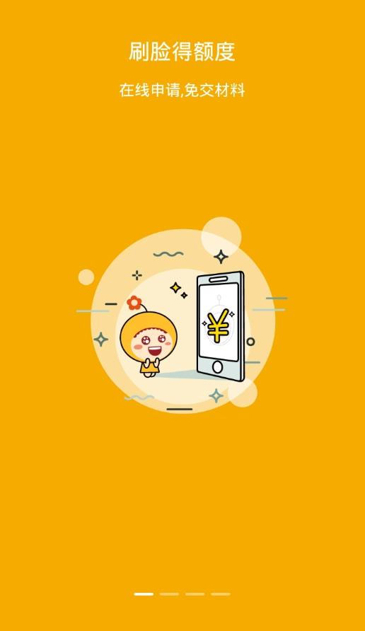 立借app图3