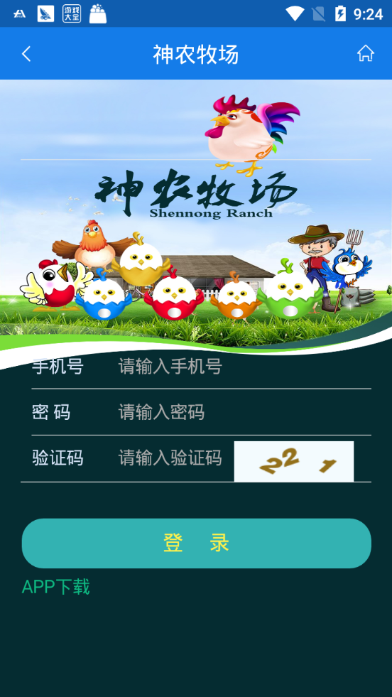 神农牧场app图2