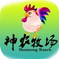 神农牧场app