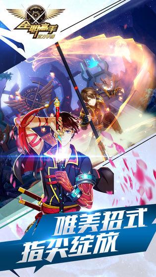 真人版全职高手完整中文版游戏图片1