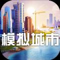 模拟城市我是市长0.30破解版无限金币钻石版下载 v0.44.21310.16730