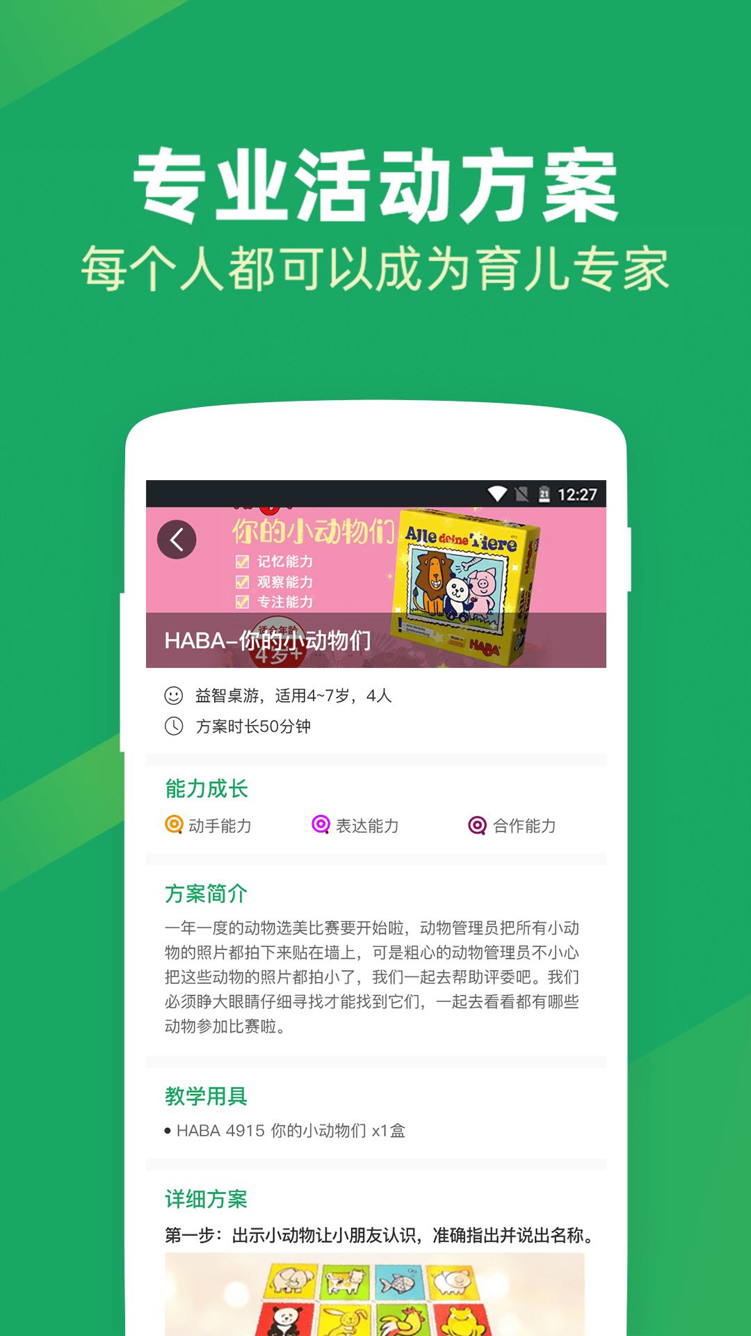 呼拉社区app图3