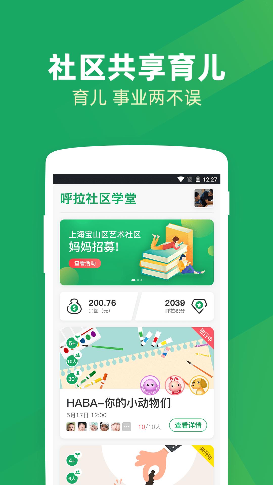 呼拉社区app图1