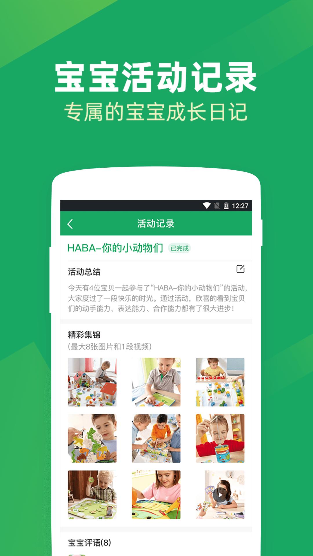 呼拉社区app图2