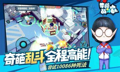 奇葩战斗家2020最新版图2
