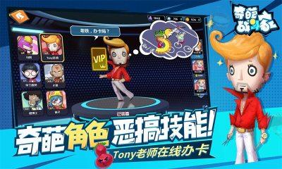 奇葩战斗家游戏2020最新版图片1