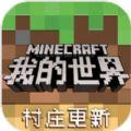我的世界Minecraft1.14.60基岩版国际官网版 v1.22.5.122025