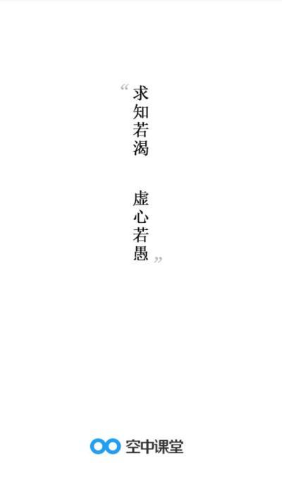 邯郸市教育局官网空中课堂app图1