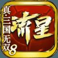流星群侠传官网手游正式版下载 v1.0.434714
