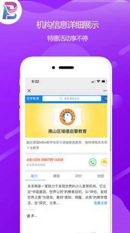 百学智慧教育平台app官方手机版图片1